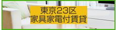 東京23区家具家電付賃貸